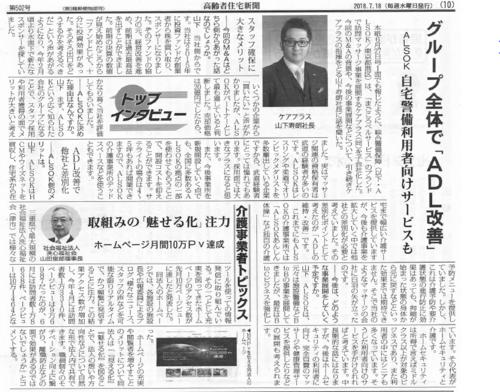 『高齢者住宅新聞』に掲載記事.PNG