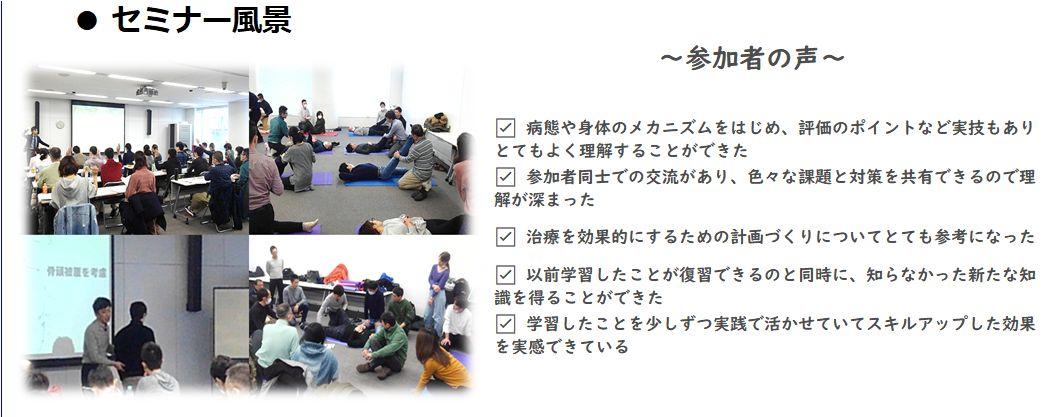 2001-1セミナー風景 参加者コメント.jpg