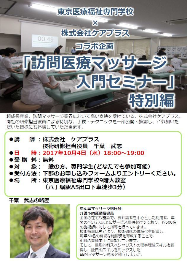 Tokyo _ Introductory Seminar for Visiting Massage (Tokyo Medical and Welfare College × Care Plus Collaboration Project).JPG