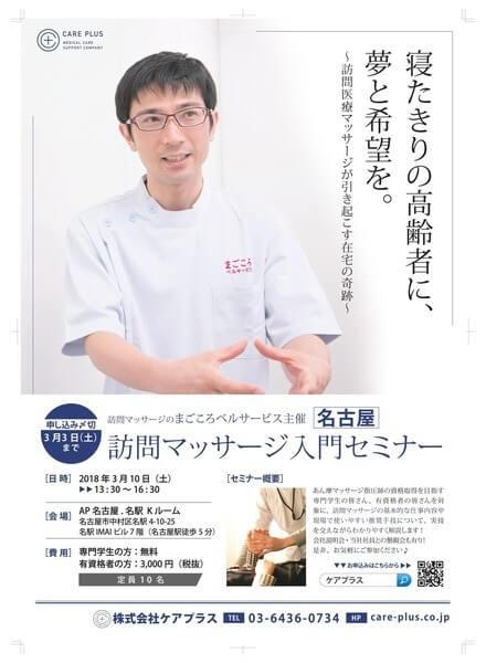 nagoya-_-Visit-Massage-Introductory-Seminar201803.jpg